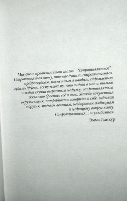 Иллюстрация 1 из 9 для Дети свободы - Марк Леви | Лабиринт - книги. Источник: Леонид Сергеев