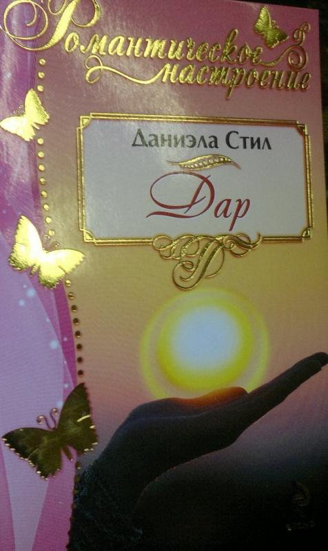 Иллюстрация 1 из 6 для Дар - Даниэла Стил | Лабиринт - книги. Источник: Леонид Сергеев