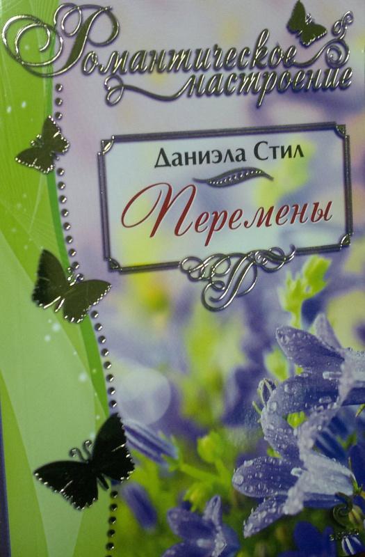 Иллюстрация 1 из 6 для Перемены - Даниэла Стил | Лабиринт - книги. Источник: Леонид Сергеев