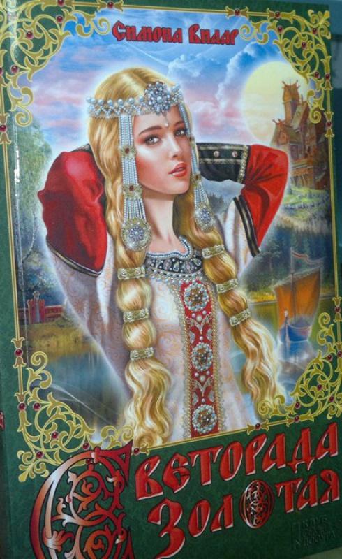 Иллюстрация 1 из 7 для Светорада Золотая - Симона Вилар | Лабиринт - книги. Источник: Леонид Сергеев