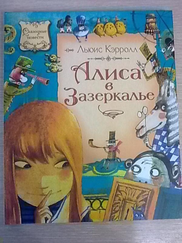 Иллюстрация 1 из 88 для Алиса в Зазеркалье - Льюис Кэрролл | Лабиринт - книги. Источник: н.в.а.