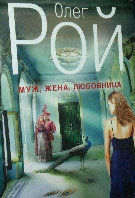Иллюстрация 1 из 5 для Муж, жена, любовница - Олег Рой | Лабиринт - книги. Источник: Леонид Сергеев