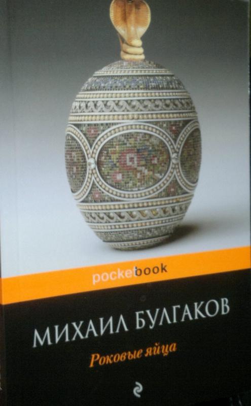 Иллюстрация 1 из 6 для Роковые яйца - Михаил Булгаков | Лабиринт - книги. Источник: Леонид Сергеев