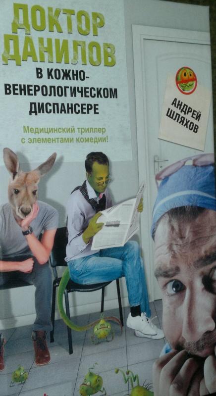 ДОКТОР ДАНИЛОВ В КОЖНО-ВЕНЕРОЛОГИЧЕСКОМ ДИСПАНСЕРЕ СКАЧАТЬ БЕСПЛАТНО