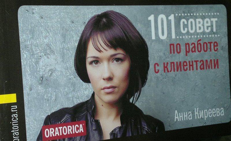 101 СОВЕТ ПО РАБОТЕ С КЛИЕНТАМИ АННА КИРЕЕВА СКАЧАТЬ БЕСПЛАТНО