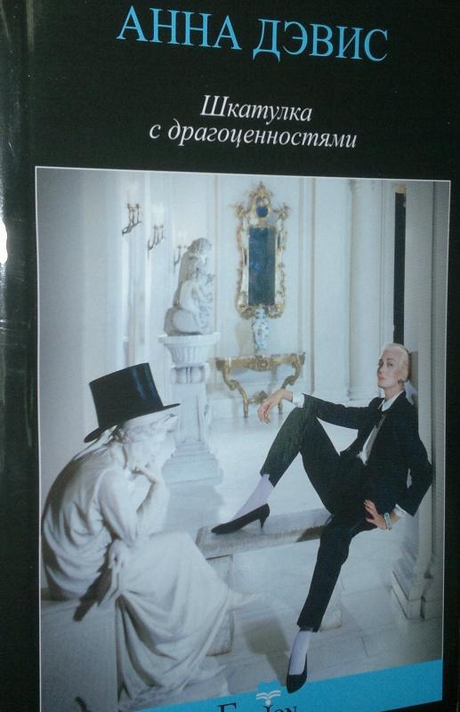 Иллюстрация 1 из 6 для Шкатулка с драгоценностями - Анна Дэвис   Лабиринт - книги. Источник: Леонид Сергеев
