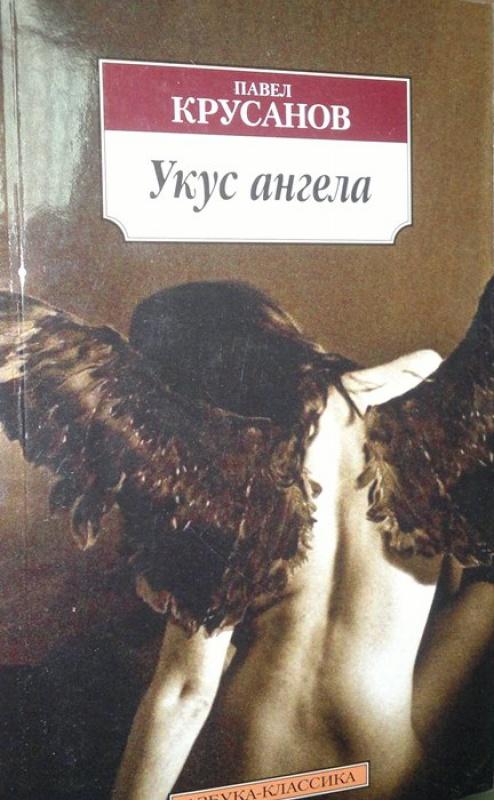 Иллюстрация 1 из 6 для Укус ангела - Павел Крусанов   Лабиринт - книги. Источник: Леонид Сергеев