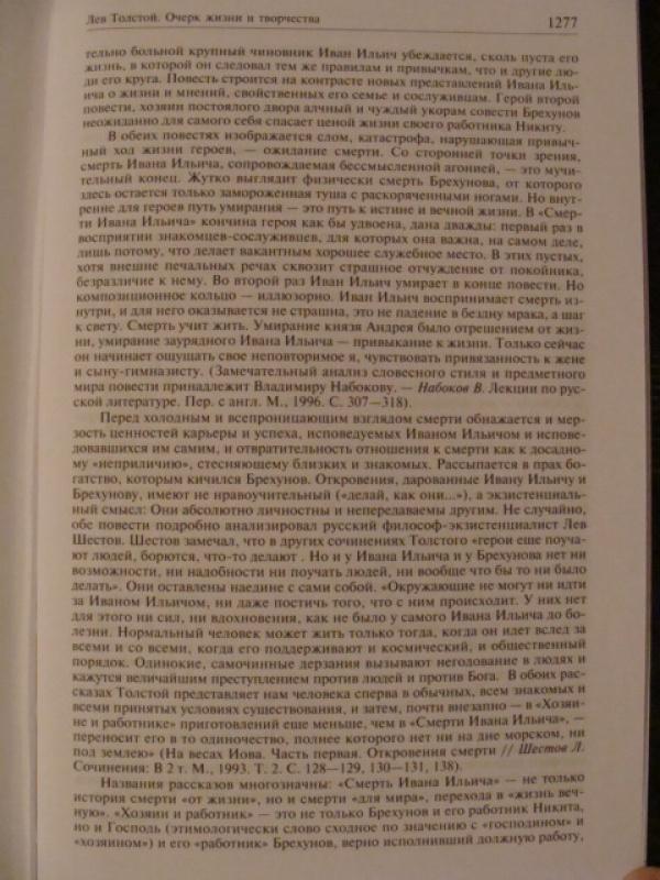 Иллюстрация 22 из 31 для Полное собрание романов и повестей в двух томах. Том 2 - Лев Толстой | Лабиринт - книги. Источник: dragonspy