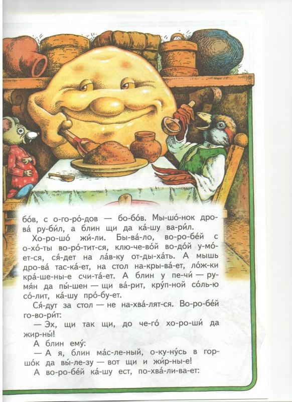 Иллюстрация 1 из 8 для Крылатый, мохнатый да масленый | Лабиринт - книги. Источник: Апарина  Анна