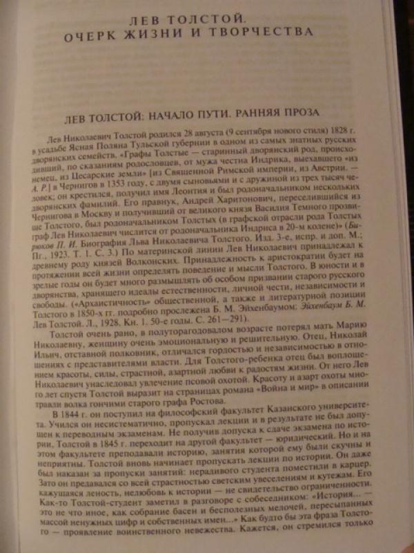Иллюстрация 12 из 31 для Полное собрание романов и повестей в двух томах. Том 2 - Лев Толстой   Лабиринт - книги. Источник: dragonspy