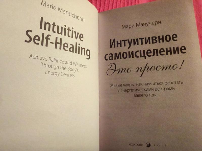 мари манучери интуитивное самоисцеление