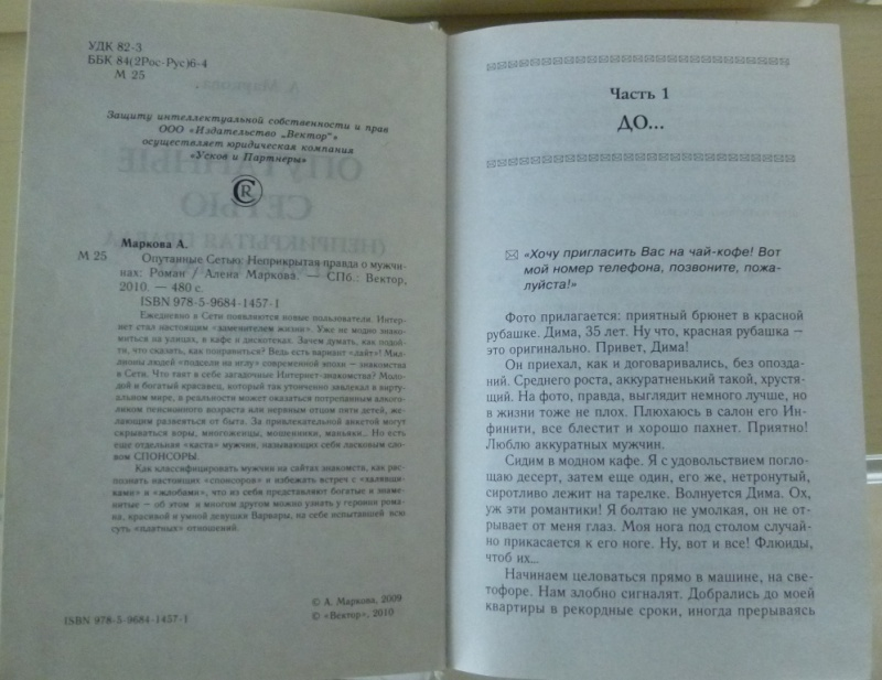 Алена маркова опутанные сетью читать