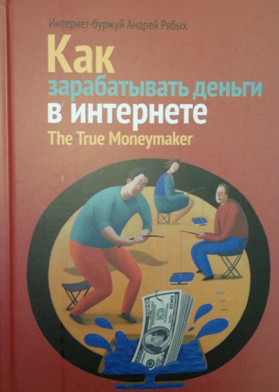 Андрей рябых как заработать деньги в интернете заработать в интернете писать статьи
