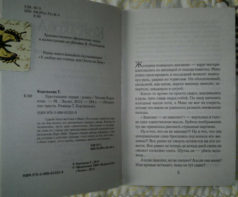 Иллюстрация 1 из 4 для Хрустальное сердце - Татьяна Корсакова | Лабиринт - книги. Источник: Спящая на ходу