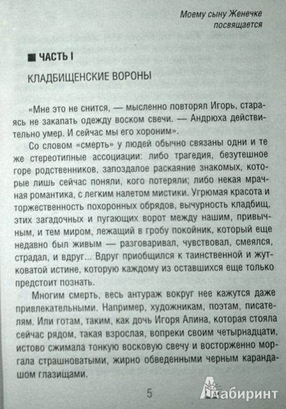 Иллюстрация 1 из 19 для Сценарий собственных ошибок - Олег Рой | Лабиринт - книги. Источник: Леонид Сергеев