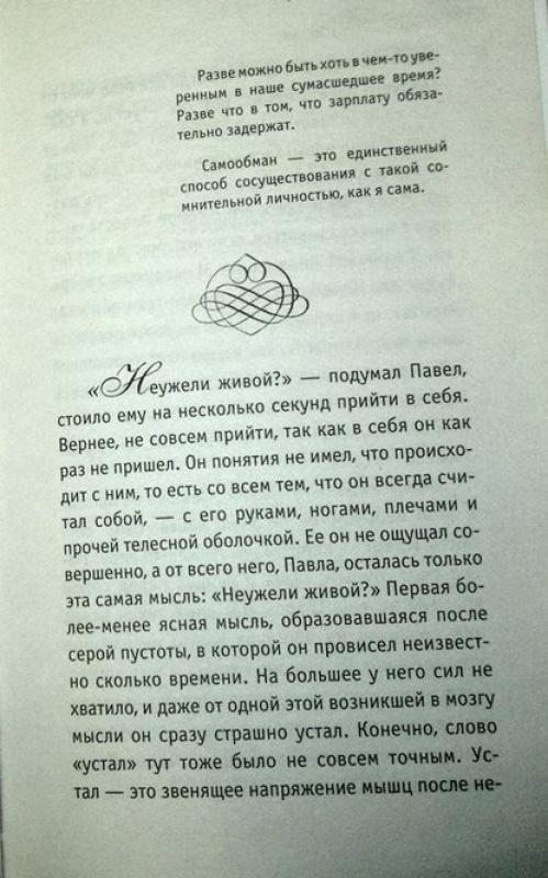 Иллюстрация 1 из 7 для Мужчины как дети - Татьяна Веденская | Лабиринт - книги. Источник: Леонид Сергеев