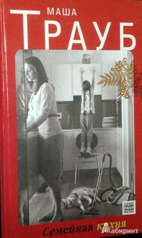Иллюстрация 1 из 17 для Семейная кухня - Маша Трауб | Лабиринт - книги. Источник: Леонид Сергеев