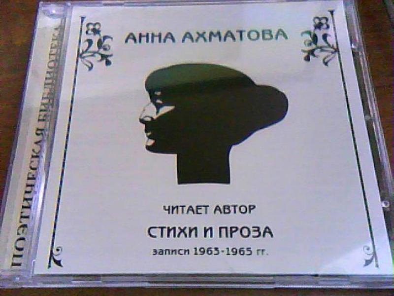 Иллюстрация 1 из 3 для Стихи и проза (читает автор) (CD) - Анна Ахматова | Лабиринт - аудио. Источник: Писарева  Мария Сергеевна