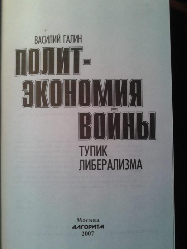 Иллюстрация 1 из 10 для Политэкономия войны. Тупик либерализма. 1919-1939 - Василий Галин | Лабиринт - книги. Источник: Лекс
