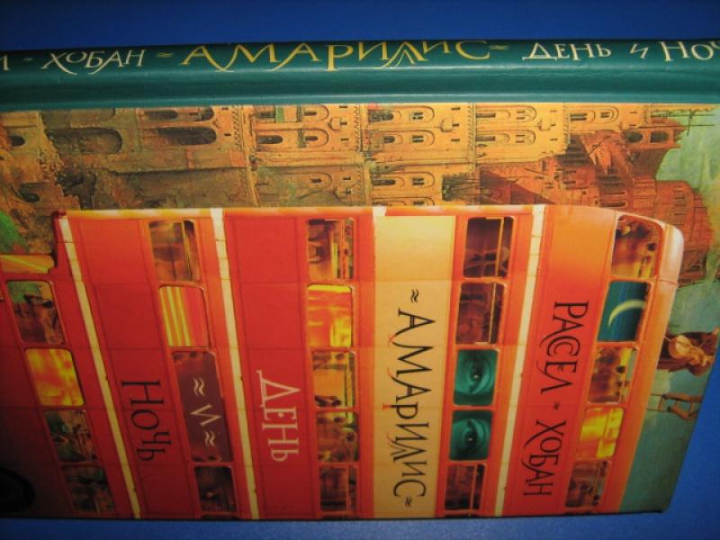 Иллюстрация 1 из 9 для Амариллис день и ночь - Рассел Хобан | Лабиринт - книги. Источник: Finese
