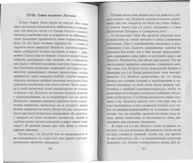 Иллюстрация 1 из 5 для Заколдованное кресло - Гастон Леру | Лабиринт - книги. Источник: Санчо
