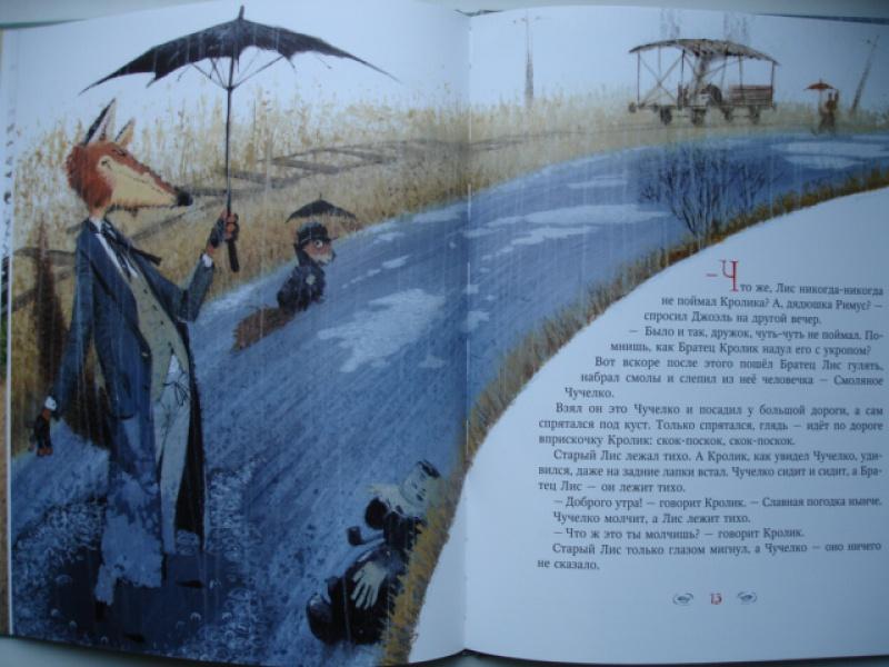 Иллюстрация 39 из 78 для Сказки дядюшки Римуса. Братец Лис и Братец Кролик - Джоэль Харрис | Лабиринт - книги. Источник: Blackboard_Writer