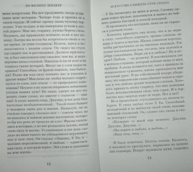 ЯН ФИЛИПП ЗЕНДКЕР КНИГИ СКАЧАТЬ БЕСПЛАТНО
