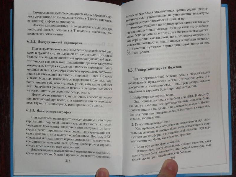 Иллюстрация 1 из 19 для Азбука ЭКГ и Боли в сердце - Юрий Зудбинов | Лабиринт - книги. Источник: Веляев  Павел