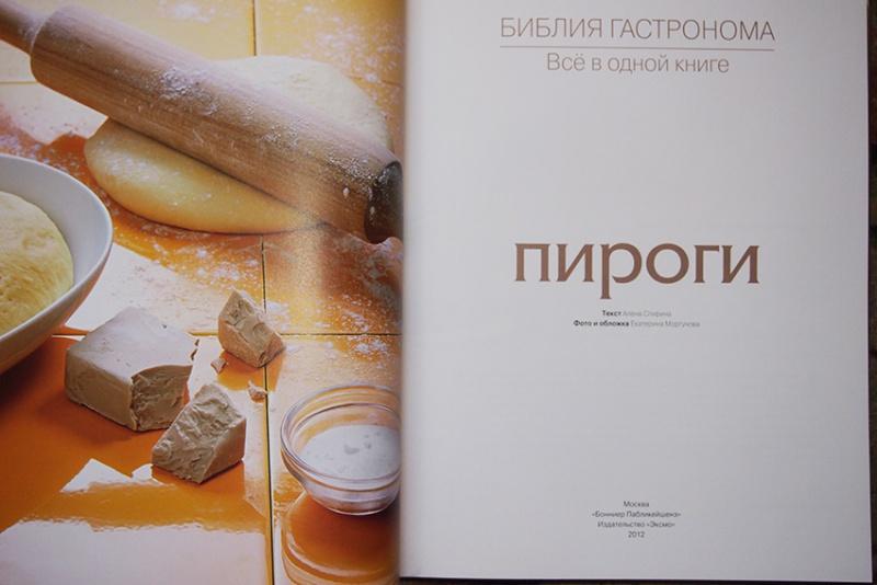 Иллюстрация 1 из 44 для Пироги - Алена Спирина | Лабиринт - книги. Источник: Svetlana Lab