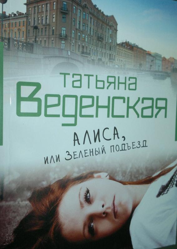 Иллюстрация 1 из 7 для Алиса, или Зеленый подъезд - Татьяна Веденская | Лабиринт - книги. Источник: Леонид Сергеев