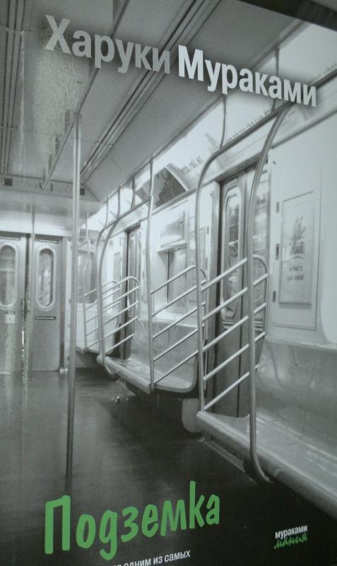 Иллюстрация 1 из 8 для Подземка - Харуки Мураками | Лабиринт - книги. Источник: Леонид Сергеев