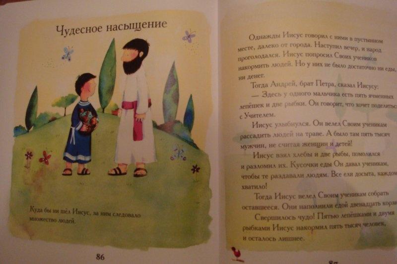 Иллюстрация 1 из 26 для Библия для самых маленьких - Татьяна Умнова   Лабиринт - книги. Источник: Гусева  Анна Сергеевна