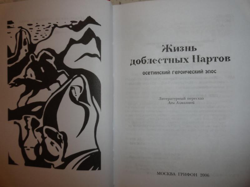 Иллюстрация 1 из 6 для Жизнь доблестных нартов. Осетинский героический эпос | Лабиринт - книги. Источник: Tamaris