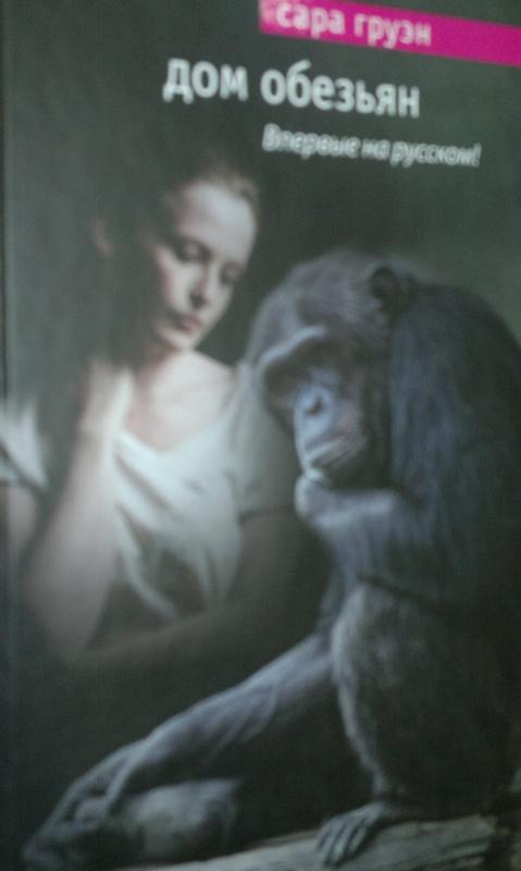 Иллюстрация 1 из 16 для Дом обезьян - Сара Груэн | Лабиринт - книги. Источник: Леонид Сергеев