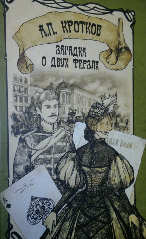 Иллюстрация 1 из 7 для Загадка о двух ферзях - Антон Кротков | Лабиринт - книги. Источник: Леонид Сергеев