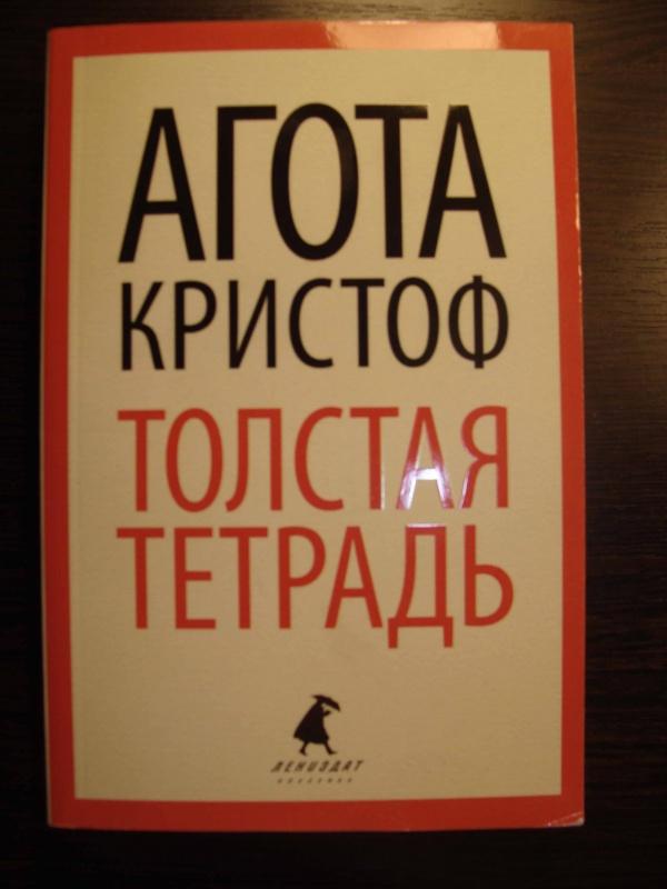 Иллюстрация 1 из 23 для Толстая тетрадь - Агота Кристоф | Лабиринт - книги. Источник: Шевченко  Евгения
