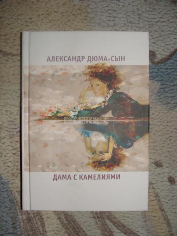 Иллюстрация 1 из 18 для Дама с камелиями - (сын) Дюма | Лабиринт - книги. Источник: Шевченко  Евгения