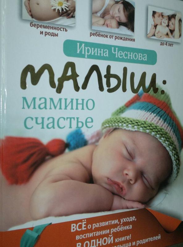 Иллюстрация 1 из 14 для Малыш: мамино счастье - Ирина Чеснова | Лабиринт - книги. Источник: Леонид Сергеев