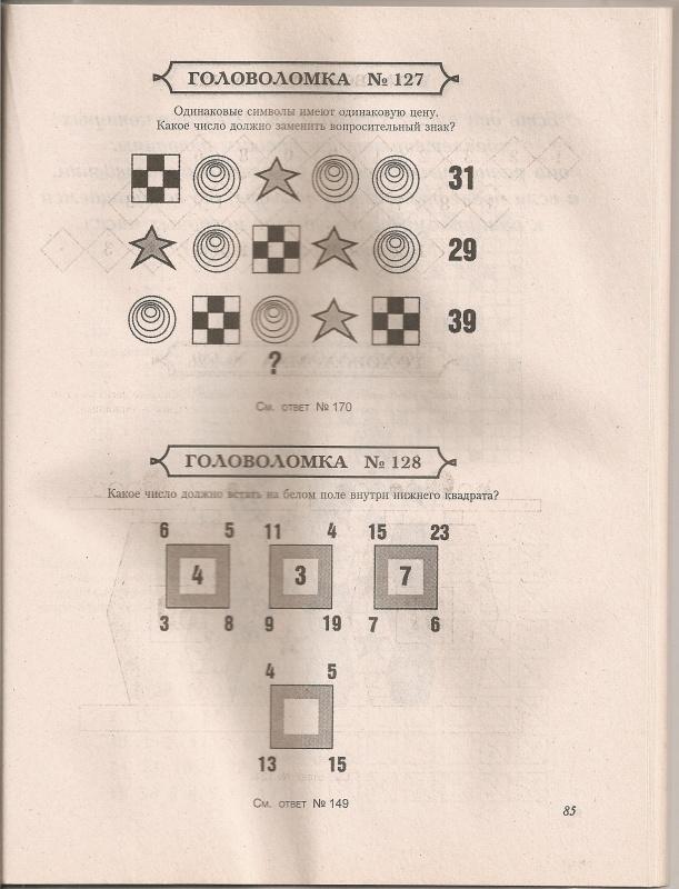 Иллюстрация 1 из 13 для Новые числовые ребусы - Джон Бремнер   Лабиринт - книги. Источник: Журавлёва Евгения Сергеевна