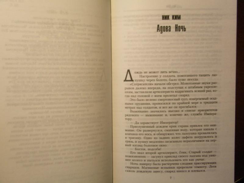 Иллюстрация 1 из 10 для Легенды Космодесанта: Антология   Лабиринт - книги. Источник: Максим Байчурин