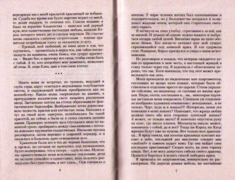 Франциска вудворт принц дома ночи читать - 96
