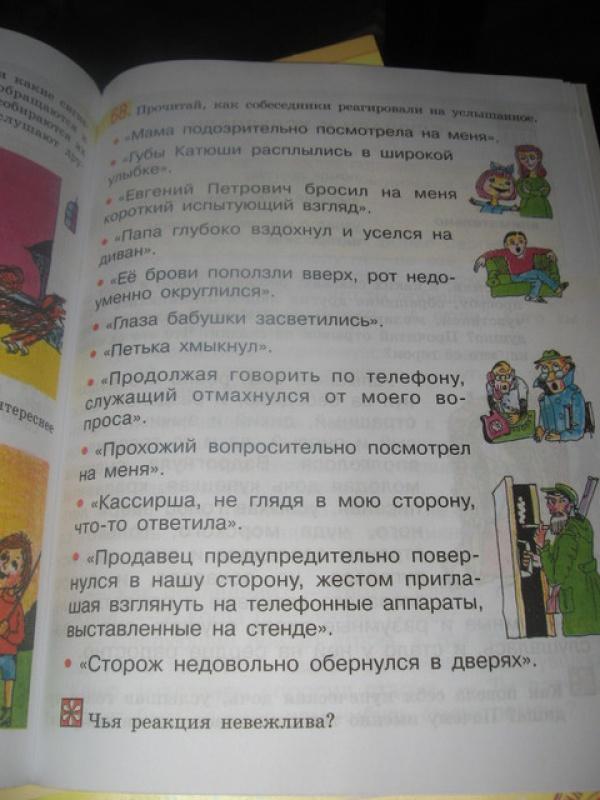 Решебник 3 гдз 2 детская ответы риторика гдз ответы часть класс ладыженская