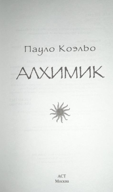 Иллюстрация 4 из 26 для Алхимик - Пауло Коэльо | Лабиринт - книги. Источник: Леонид Сергеев