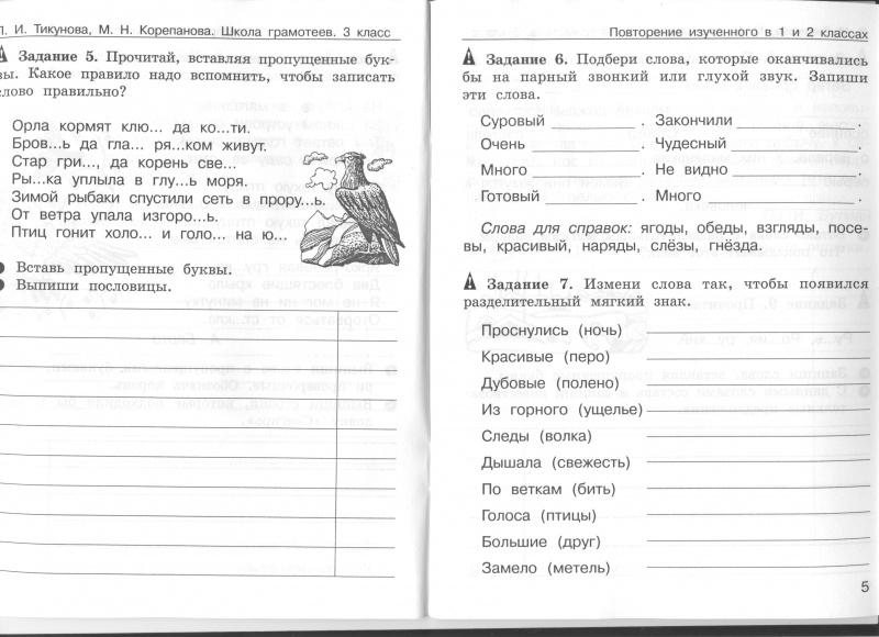 ШКОЛА ГРАМОТЕЕВ 1 КЛАСС СКАЧАТЬ БЕСПЛАТНО