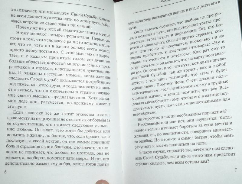 Иллюстрация 6 из 26 для Алхимик - Пауло Коэльо   Лабиринт - книги. Источник: Леонид Сергеев
