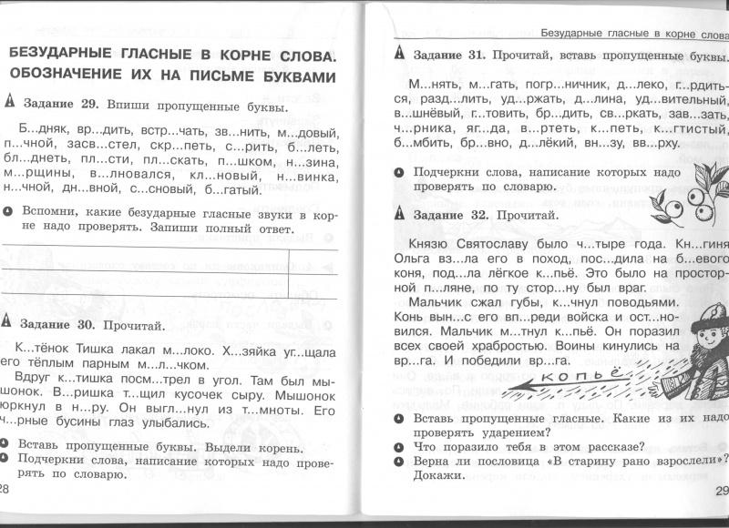 Гдз В Школе Грамотеев 4 Класс 1 Часть