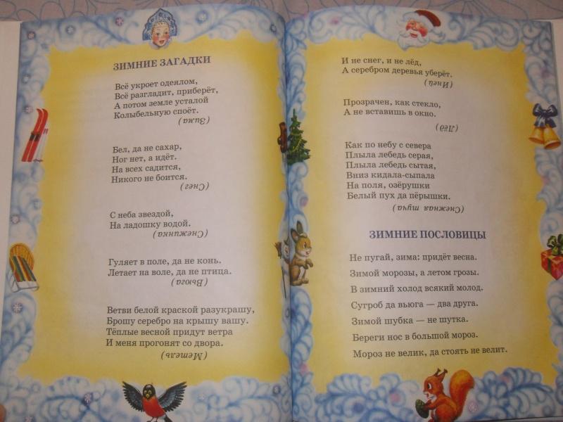 народные стихи для третьева класа положительный эффект