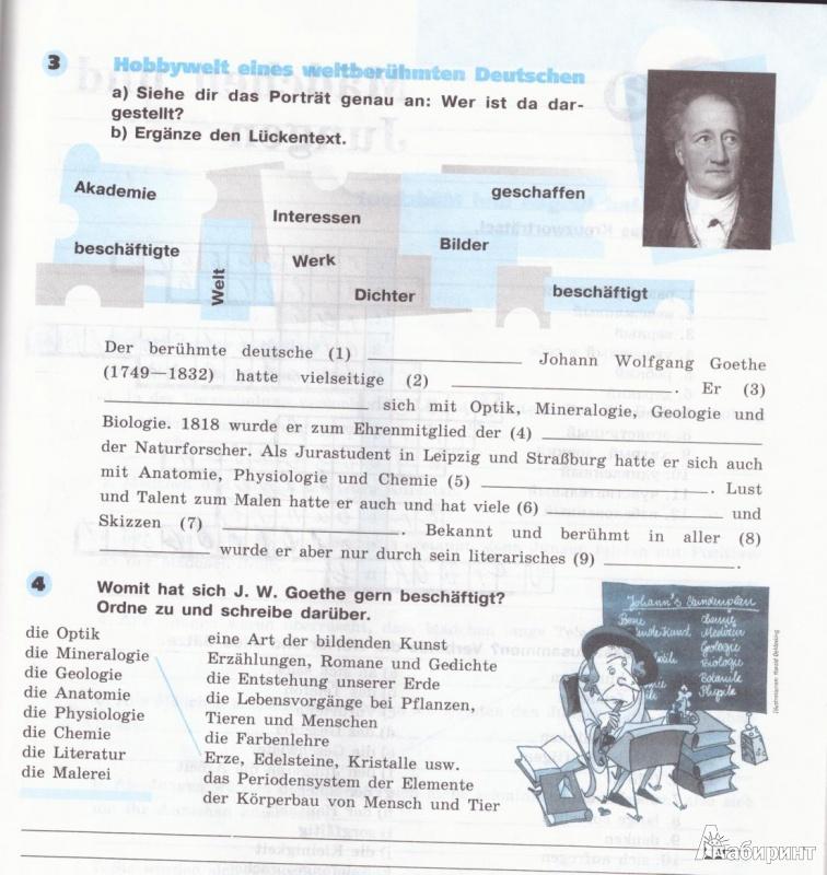 класс решебник мазаика немецкому по языку 7