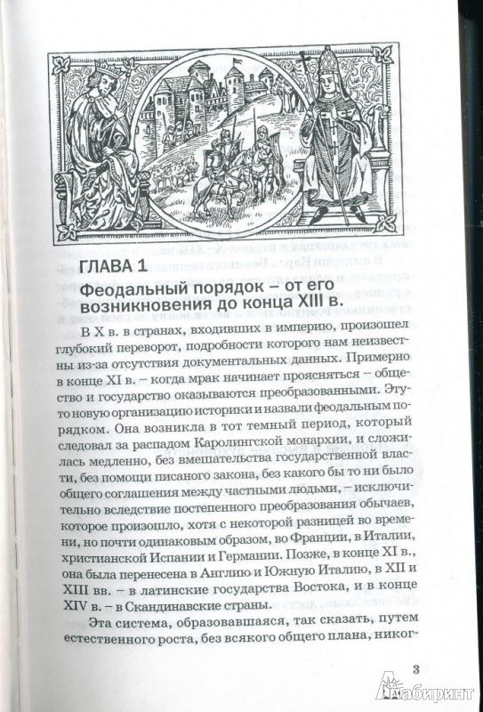 Иллюстрация 1 из 13 для Эпоха крестовых походов - Эрнест Лависс   Лабиринт - книги. Источник: Rishka Amiss