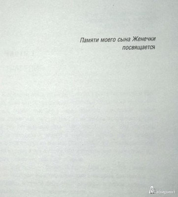 Иллюстрация 1 из 5 для Паутина лжи - Олег Рой | Лабиринт - книги. Источник: Леонид Сергеев
